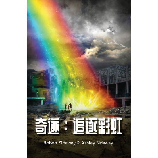 奇迹 :追逐彩虹 by Robert Sidaway and Ashley Sidaway (ebook)